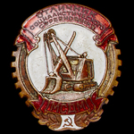 Russia – Soviet: Badge for the Ministry of Transport Construction, 1950's issue. With red-enamel ...