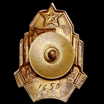 Russia – Soviet: Badge of the Ministry of Construction of machine-building enterprises of the USS...