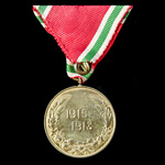 ​  Bulgaria - Kingdom of: Commemorative Medal for the War of 1915-1918.