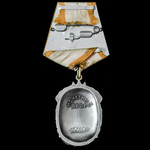 Russia – Soviet: Order of Honour, the reverse numbered 1521684, a scarce variant of The Order of ...