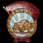 Russia – Soviet: A Scarce Example of the Badge for Excellence in the Ministry of Transport of the...