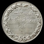 Arab States and Olympic Games: Olympic Games Torch Bearers Medallion, bearing Arabic Script on th...