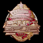 Russia – Soviet: Badge for an Excellent Worker in Machine Tools, bronze centre, circa 1945, the r...