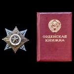 Russia – Soviet: Order for Service to the Motherland in the Armed Forces of the USSR, 3rd Class, ...