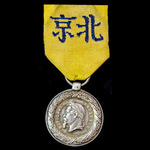 France: China Campaign Medal 1860, 31mm, in silver, with original embroidered ribbon. Maker marke...