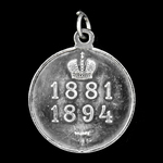 Russia - Imperial Russia: Commemorative Medal of the Reign of Tsar Alexander III. Silver. Fitted ...