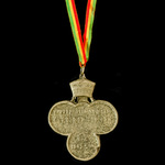 Ethiopia, Commemorative Medal for the Korean War of local unofficial cast manufacture.