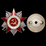 Russia – Soviet: A Fine Siege of Breslau Order of the Patriotic War 2nd Class to Guards Major of ...
