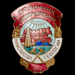 Russia – Soviet: A Scarce and Fine Example of the Badge of Excellence of the Ministry of Geology ...